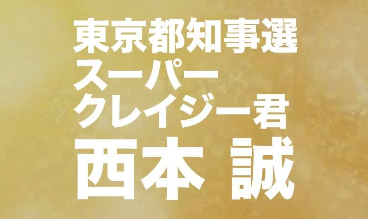 西本誠のロゴ画像