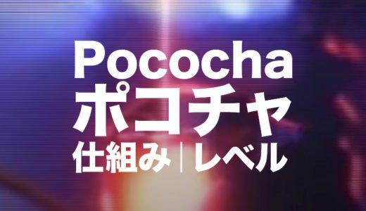 ポコチャ(Pococha)の収入の仕組みや星の条件とダイヤ交換方法|レベルの上げ方とメリット