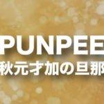 PUNPEEのロゴ画像