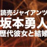 坂本勇人の彼女のロゴ画像