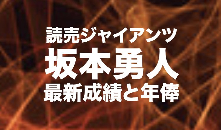 高校 坂本 勇人