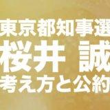 桜井誠のロゴ画像
