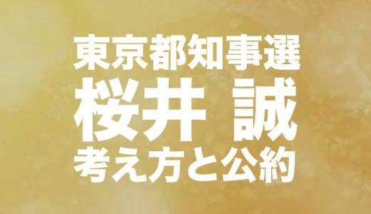桜井誠の経歴|考え方や都知事選公約と選挙結果から政見放送まで徹底調査