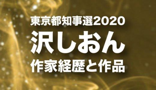 沢しおん(しおにく)の作家経歴と作品一覧|東京都知事選2020出馬理由や公約も調査
