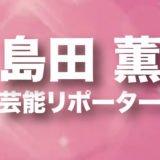 島田薫のロゴ画像