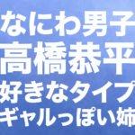 高橋恭平のロゴ画像