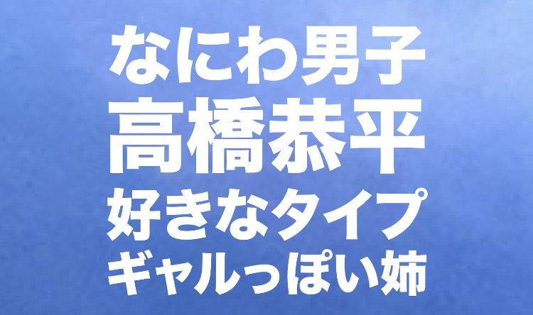 恭平 誕生 日 高橋