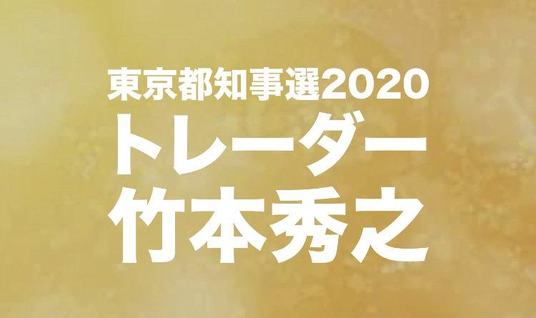 竹本秀之のロゴ画像