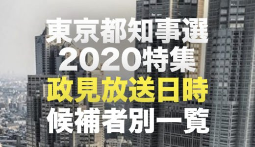 東京都知事選2020政見放送の日時やテレビとラジオ局を候補者別に整理して確認