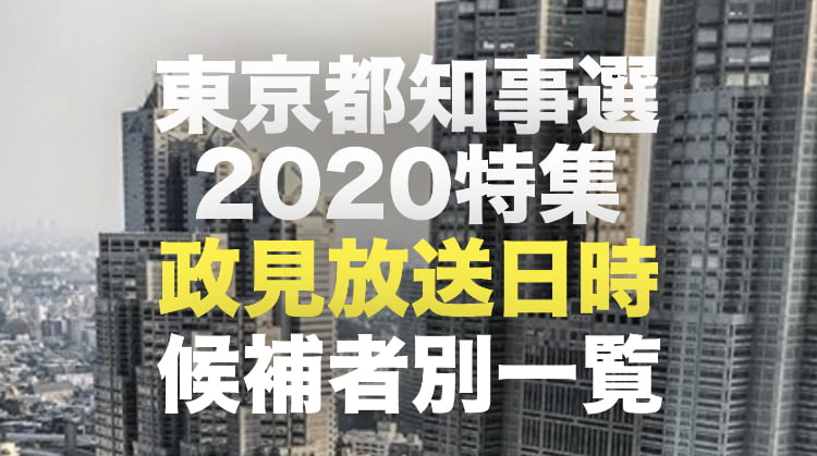 東京都知事選2020政見放送のロゴ画像
