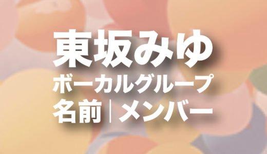 東坂みゆ(グラビアアイドル)の作ったダンスボーカルグループの名前は?メンバーの経歴が凄い