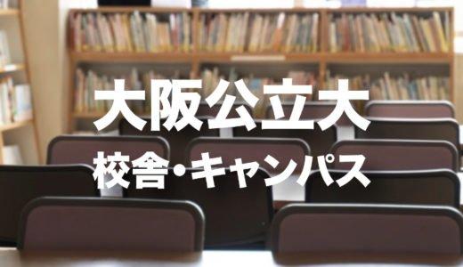 大阪公立大学の場所|キャンパスや校舎の住所や名前と略称の呼び方はどうなるか調査
