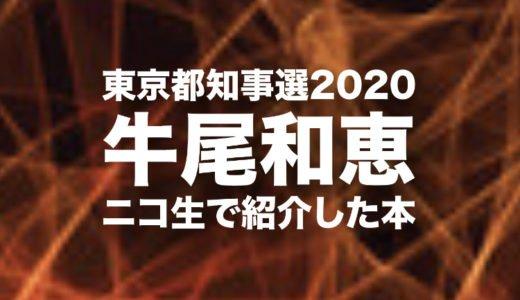牛尾和恵がニコ生都知事選演説で紹介した本のタイトルや著者と泣いた理由