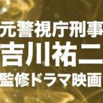 吉川祐二のロゴ画像