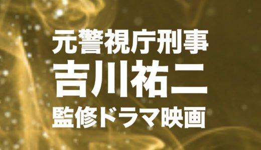 吉川裕二(元警視庁刑事)の経歴学歴|現在の職業や監修した映画ドラマと出演テレビ番組を調査