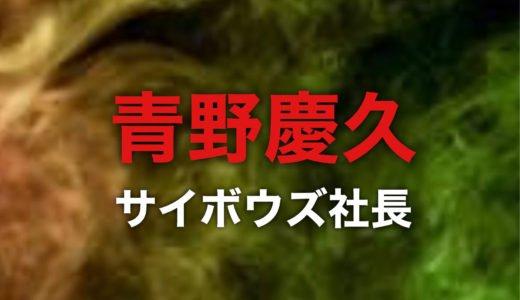 青野慶久サイボウズ社長の経歴|大阪大学を選んだ理由と松下電工を3年で退社した真相を調査