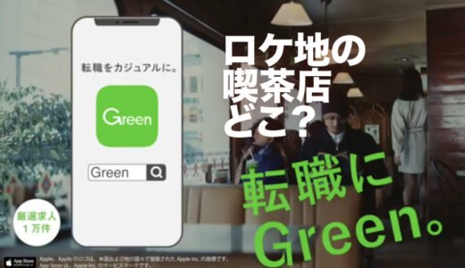 Green(転職サイト)のCMロケ地の喫茶店はどこ?カフェの名前と場所や外観を確認