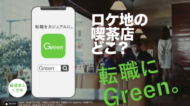 Green(転職サイト)のCMのカフェの画像