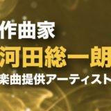 河田総一朗のロゴ画像