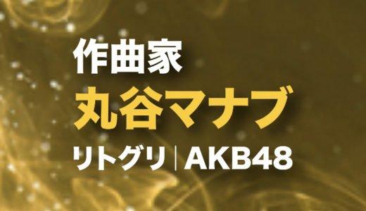 丸谷マナブの作曲家経歴|リトグリのレコ大受賞曲やAKB48紅白メドレー1位の歌を調査