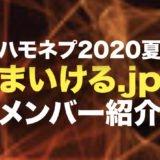 まいける.jpのロゴ画像