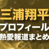 三浦翔平のロゴ画像