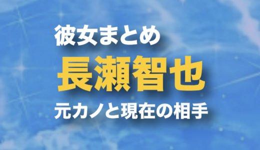 長瀬智也の歴代彼女を時系列に確認|浜崎あゆみや相武紗季と東山加奈子から2020年今現在の相手