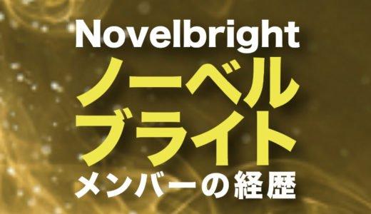 Novelbright(ノーベルブライト)メンバーの経歴|脱退者含む全員の年齢や担当パート楽器一覧