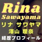 リナサワヤマの顔画像