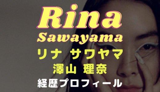 リナサワヤマ(澤山理奈)の経歴学歴 性格や歌唱力と人気曲 問題提起した2つの英国音楽賞を調査