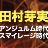 田村芽実のロゴ画像