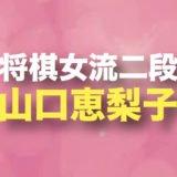 山口恵梨子女流二段のロゴ画像