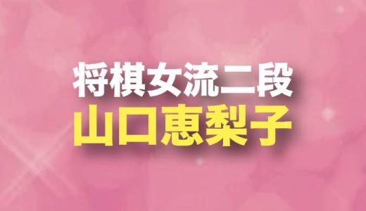 山口恵梨子女流二段の将棋経歴|出演テレビ番組やプロ棋士になった理由と戦績にタイトルを調査