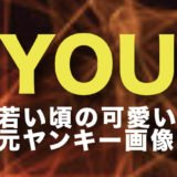 YOUのロゴ画像