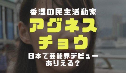 アグネスチョウはどうなる?経歴や今後の活動から日本語を話せる理由と来日芸能界入りの可能性