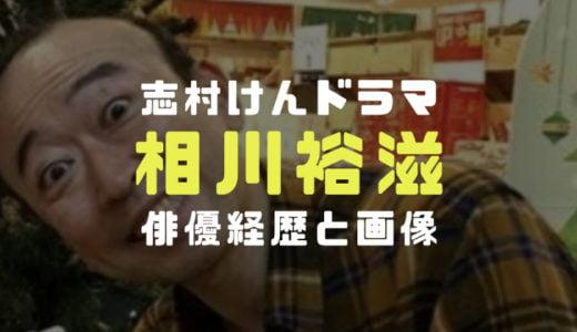 相川裕滋(ゆうじ)の俳優経歴|志村けんに似てる顔画像やCM出演動画を調査