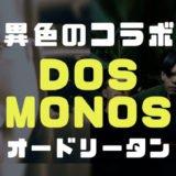Dos Monosとオードリータンの画像