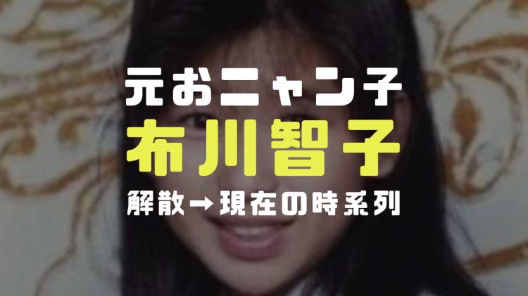 布川智子(元おニャン子)の笑顔の画像