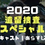 遺留捜査2020のカバー画像