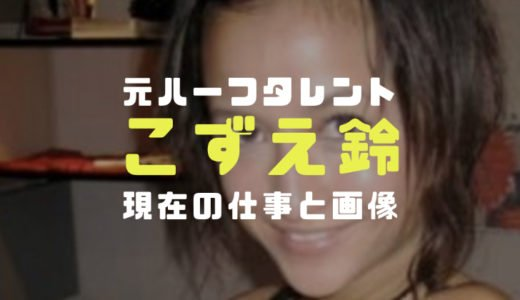 こずえ鈴(フリーディア)の現在|今の顔画像や仕事とYouTube動画の配信内容を調査