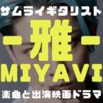 MIYAVIの顔画像