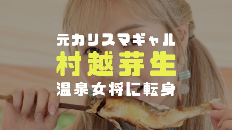 村越芽生がイワナを食べる画像