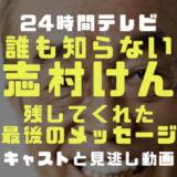 志村けんのドラマのカバー画像