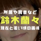 鈴木蘭々の現在の顔画像