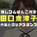 田口奈津子の顔画像