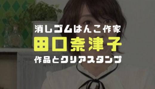 田口奈津子(消しゴムはんこ作家)の経歴|作品やクリアスタンプの種類と価格一覧