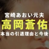 高岡蒼佑の顔画像
