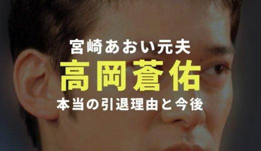 高岡蒼佑の本当の引退理由|今後の仕事は俳優以外の芸能活動か政治家かどっち?