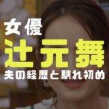 辻元舞の顔画像
