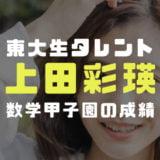 上田彩瑛の顔画像